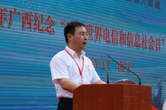 自治区通信管理局局长陈英发言