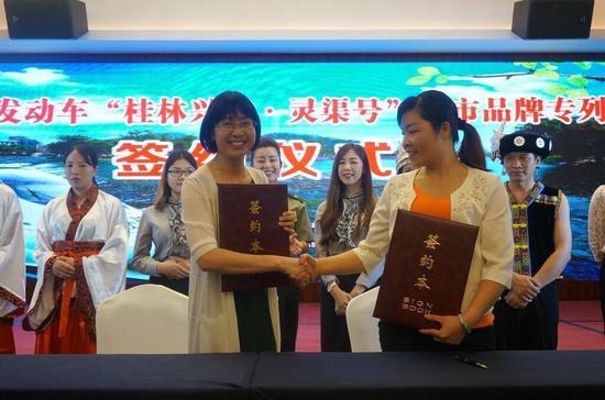 兴安县领导庄慧琼与广西高铁商旅服务有限公司常务副总经理周芷蔓签约