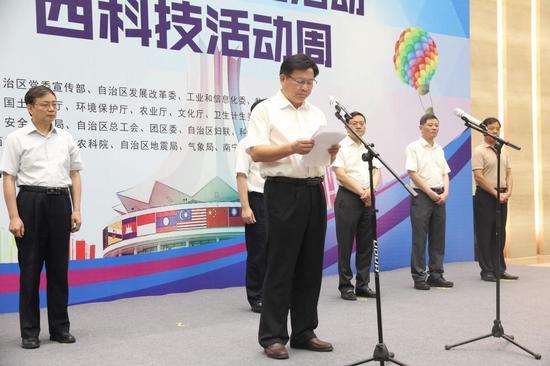 自治区政府黄日波副主席致辞
