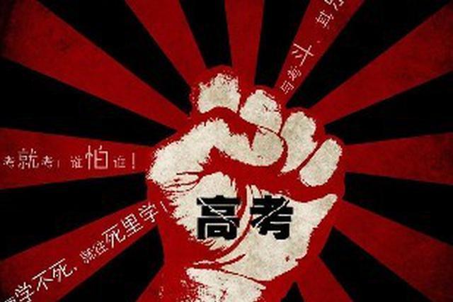 广西2019年普通高考报名工作将于10月下旬正式启动