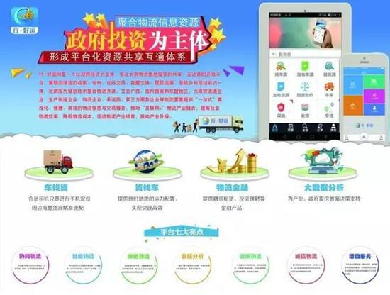 重要预告:广西物流公共信息服务平台即将上线
