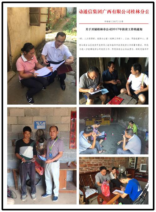 广西移动:小日记里扶贫情