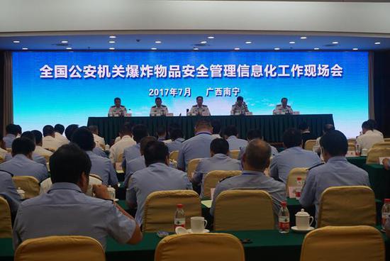 全国爆炸物品公共安全管理标准化技术委员会成立