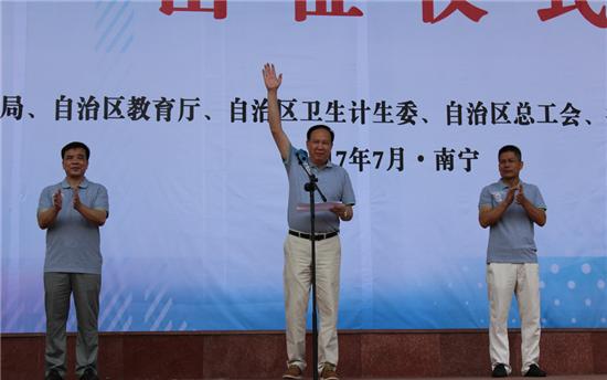 自治区体育局党组副书记、副局长谢强宣布第二届广西万名全民健身志愿者服务百县千乡活动志愿者出征