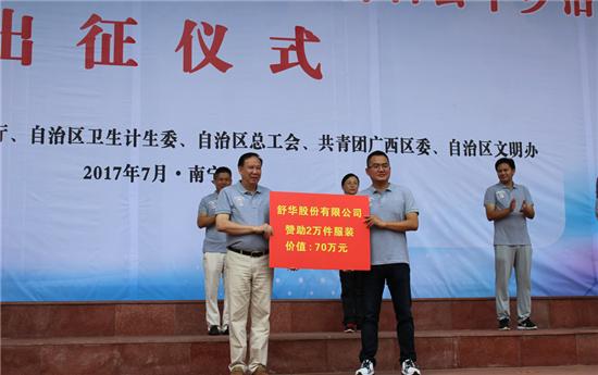 自治区体育局党组副书记、副局长谢强接受舒华股份有限公司为本届活动捐赠一批价值70万元服装