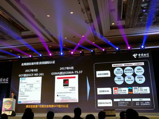 中国电信王国权:全网通终端广受市场欢迎 净推荐值提升46%