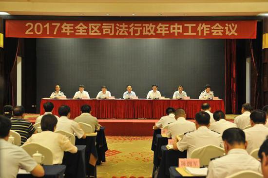 2017年全区司法行政年中工作会议