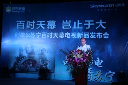 创维100英寸天幕电视在广西苏宁首发上市 打响苏宁易购818发烧