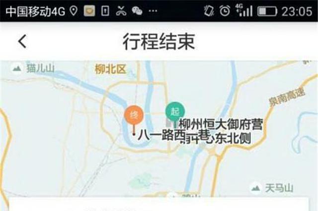 柳州女子自称被滴滴司机打骂 司机却另有一番说法