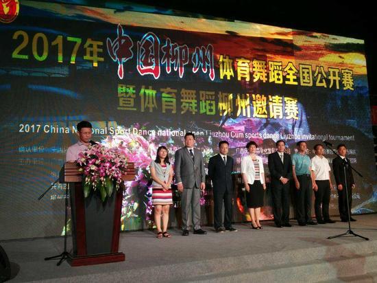 2017年中国柳州体育舞蹈全国公开赛暨体育舞蹈柳州邀请赛8月12日在柳州举行。(图:韦兰思)