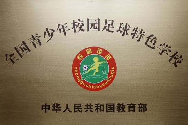柳州19所学校入选全国足球特色学校 有你母校吗