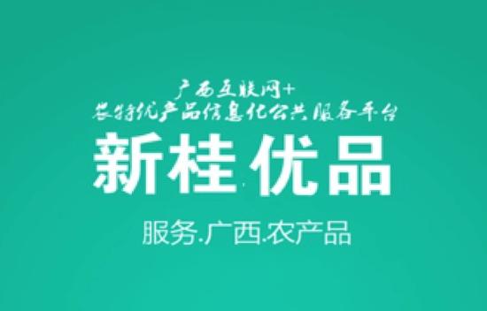 """""""新桂优品""""将成为广西农业发展新动力"""