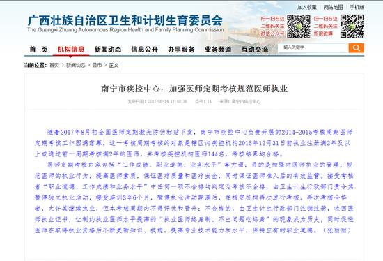 南宁市疾控中心:加强医师定期考核规范医师执业