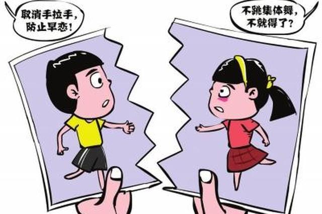 孩子早恋家长咋办?专家:父母不应压抑孩子的情感