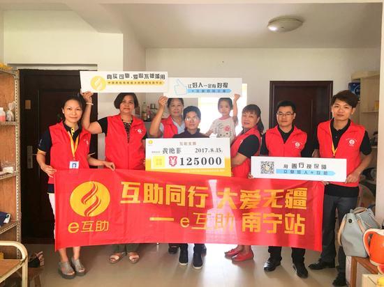 e互助广西志愿者探访受助会员 真实互助传递爱心