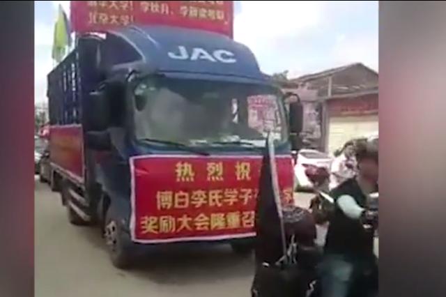 广西4名优秀高考生被名校录取 戴红花乘车游街