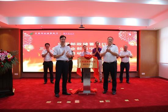 邮储银行南宁市分行领导与嘉宾共同启动三农金融事业部南宁市分部成立仪式