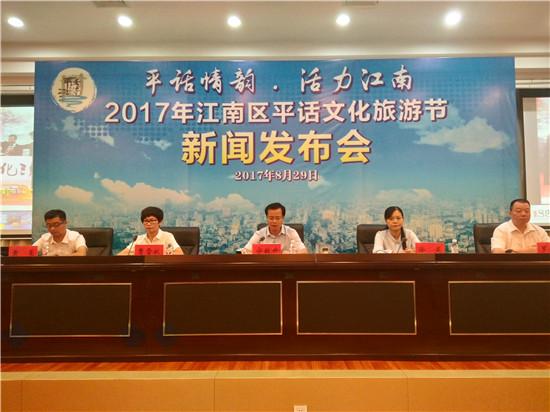 2017年江南平话文化旅游节新闻发布会现场。(图:韦兰思)