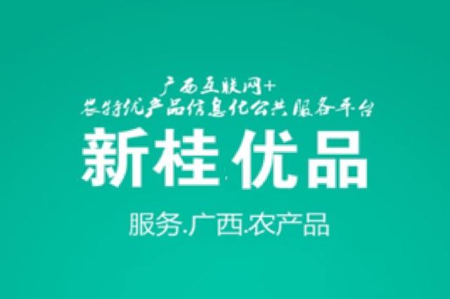 """""""新桂优品""""平台助力农业发展增速"""