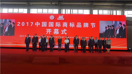 2017年中国国际商标品牌节开幕式,与会领导合影。(图:韦兰思)