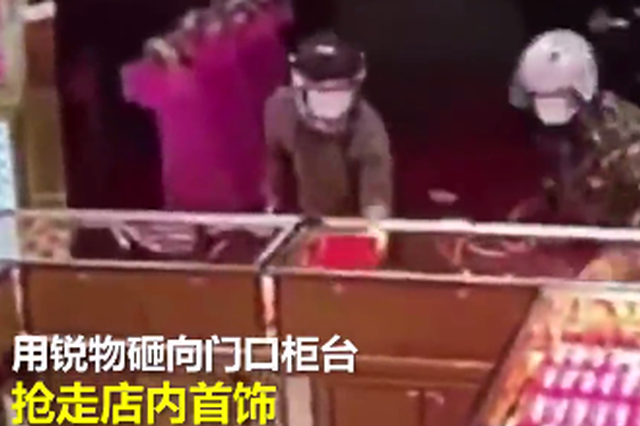 广西:两男子蒙面抢金店 实拍20秒迅速作案