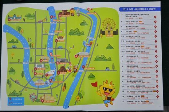 图为2017中国柳州国际水上狂欢节活动时间表 韦芳婷/摄