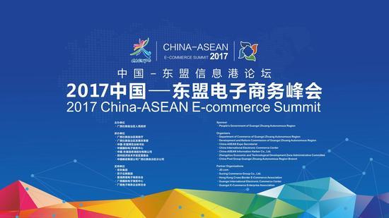 新互联网时代日新月著 中国-东盟跨境电商共享丝路新机遇