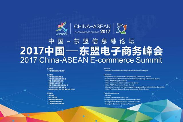 2017中国-东盟信息港论坛•电子商务峰会隆重开幕