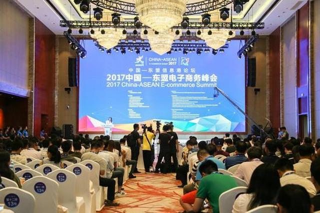 """中国-东盟共谋电商红利 共筑""""电商丝路""""新未来"""