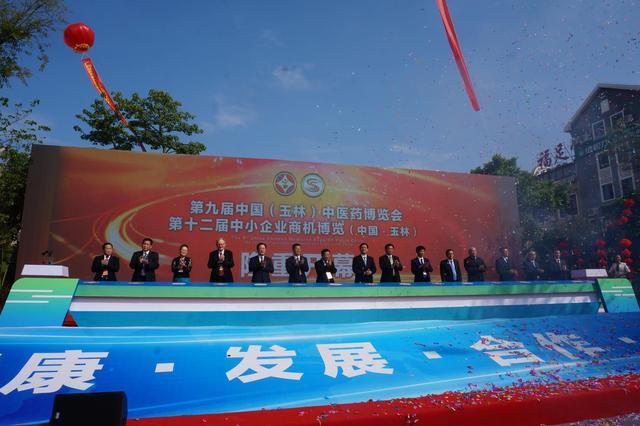 第九届药博会和第十二届玉博会9月14日盛大启幕