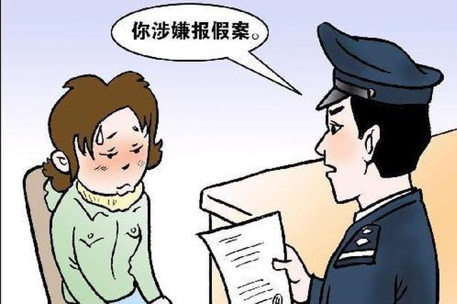 柳州一女子弄丢菜钱报警谎称被飞抢 被拘留5日