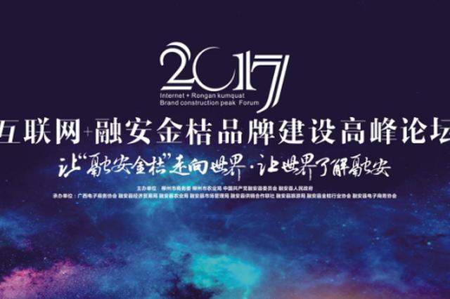 2017互联网+融安金桔品牌建设高峰论坛10月13日开幕