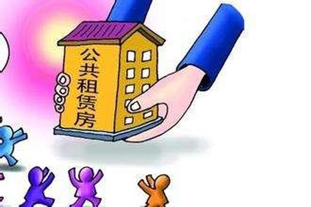 专家建议南宁公租房建立退租机制 可实现循环利用