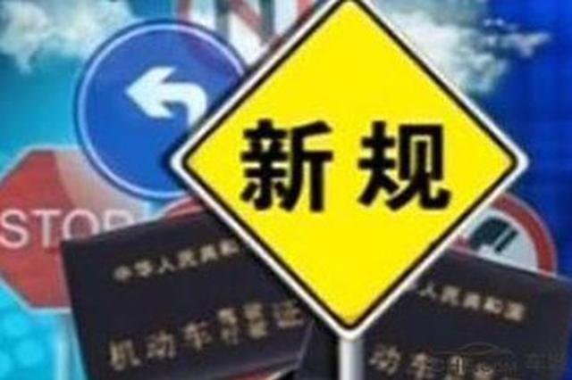 10月1日起驾考新规实施 国庆前扎堆报名没必要