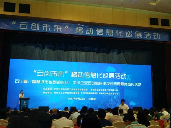 中国移动广西公司移动信息化巡展活动在桂林启动