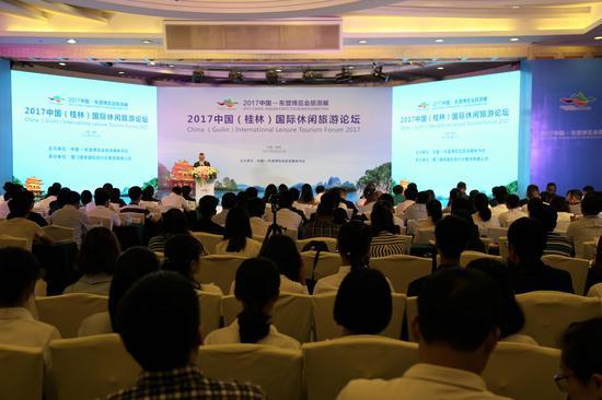 2017中国(桂林)国际休闲旅游论坛在桂林举办