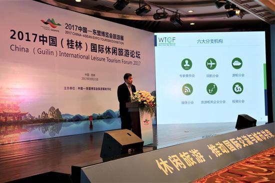 世界旅游城市联合会严晗副秘书长做主旨演讲