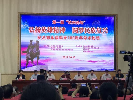 纪念刘永福诞辰180周年学术论坛现场