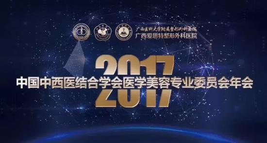 中国中西医结合学会医学美容专业委员会年会绽放邕城