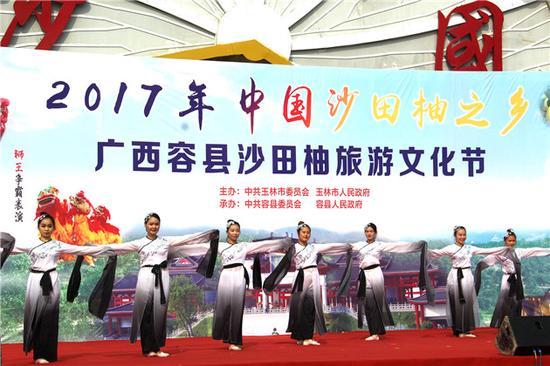 2017年广西容县沙田柚旅游文化节开幕仪式现场