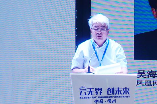 凤凰网副总编辑吴海鹏发表主旨演讲