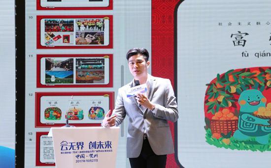 广州鱼说科技有限公司联合创始人何嘉贤发表主旨演讲