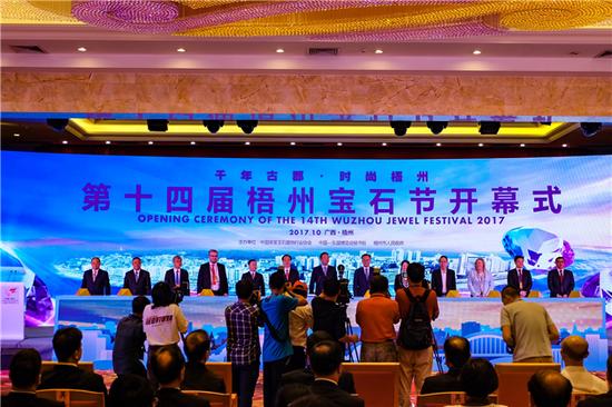 第十四届梧州宝石节正式开幕