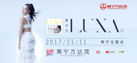 秦宇子双十一携新专辑与歌迷相约南宁