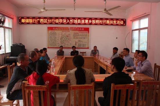邮储银行广西区分行扶贫慰问队与当地贫困代表座谈
