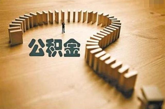 多地公积金贷款买房遭嫌弃 刚需购房者权益如何保障