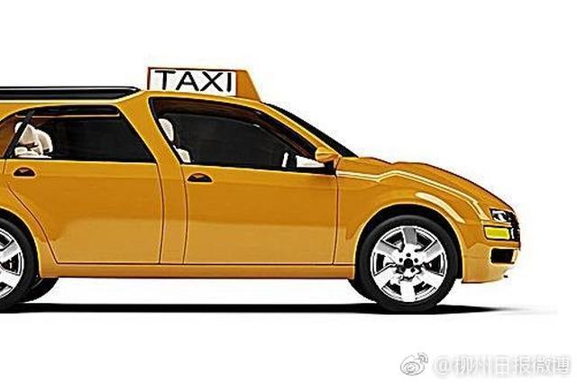 重磅!柳州出租车运价大调整!快来看看有哪些变化