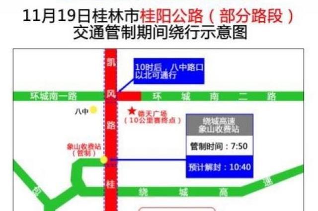 """11月19日""""桂马""""开跑 29条公交线路临时调整(图)"""