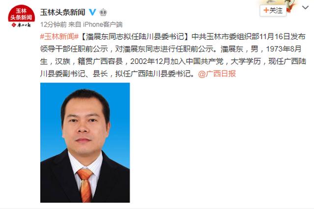 人事任免|潘展东拟任广西陆川县委书记(图)