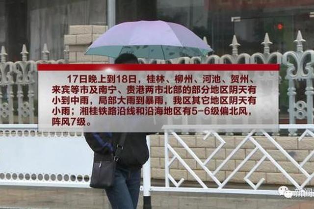 寄往广西的冷空气陆续到货 18日上午到桂林中午抵邕